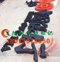 供应用于广告亮化的精工不锈钢字钛金字树脂发光字图片