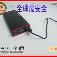 SBASE神贝点火系统移动电源