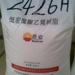 供应LDPE大慶石化批发2426H