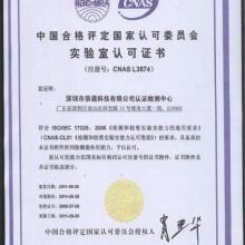 供应供收音机及收录机EMC认证