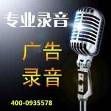 供应广告配音、产品促销广告语音宣传、街头叫卖语音广告