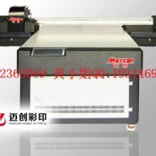 供应婚纱照UV打印机