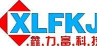 深圳鑫力富机器有限公司