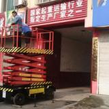 济南自行式升降平台厂家在哪,济南自行式升降机厂家批发商电话