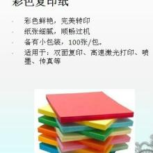 供应沈阳办公用纸沈阳办公用纸批发沈阳百利纸业量大从优