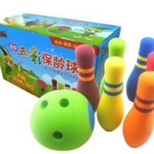 供应儿童保龄球