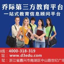 供应嘉兴成人文凭所有热门专业应有尽有
