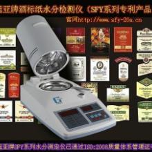 供应酒标纸水分检测仪报价、水分计厂家、SFY-6批发