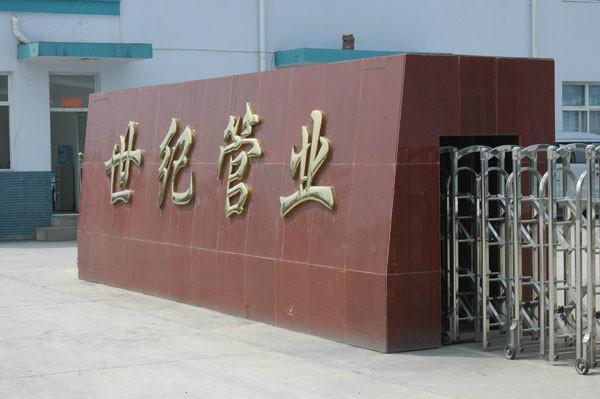 晋城世纪球墨铸造有限公司