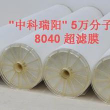 供应中科瑞阳卷式超滤膜4寸8寸专业卷式超滤膜专业卷式超滤膜出厂批发
