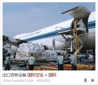 罗马尼亚快递空运到香港到深圳进口双清便宜价格 深圳进口物流公司