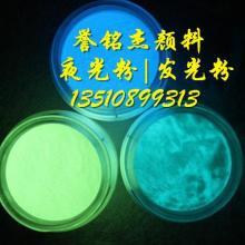 供应夜光布夜光皮革专用夜光颜料 夜光膜用夜光粉批发
