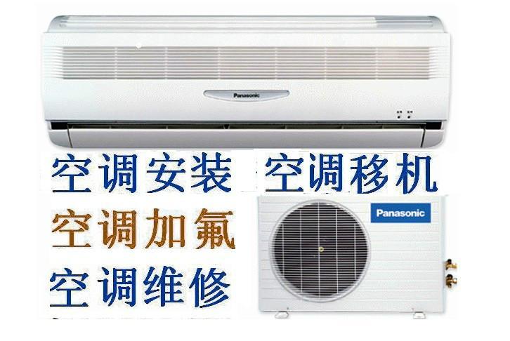 重庆南坪空调维修