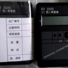 供应FJ2000型个人剂量仪 FJ2000个人剂量仪