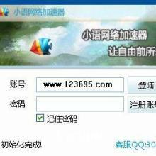 供应台服TERA代理 台服游戏VPN 小语网络加速器