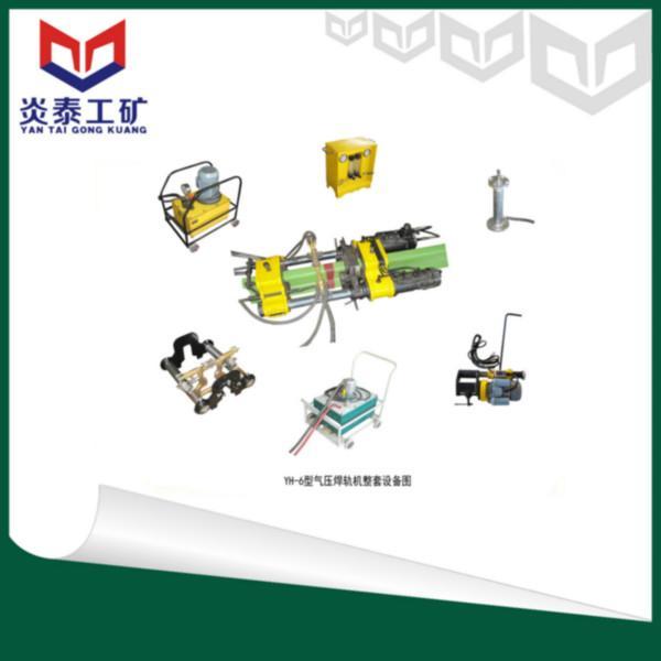 yh-6型气压焊轨机价格图片