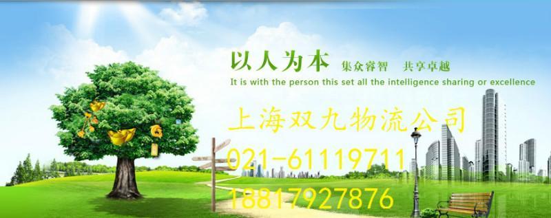 供应上海到昆明货运;上海到昆明运输、双九物流公司