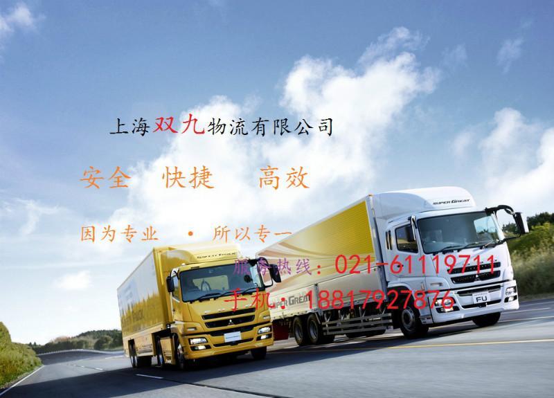 供应上海到淄博托运公司上海至淄博运输公司上海到淄博运输专线