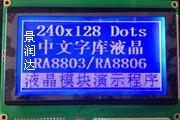 供应240128显示屏,240128显示模块