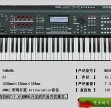供应雅马哈新品电子合成器MOXF6