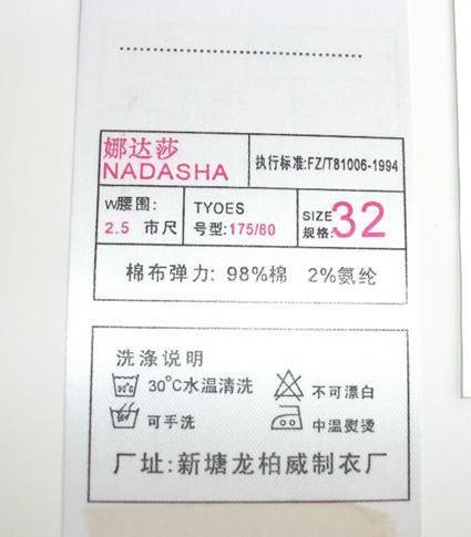 供应服装洗水唛商标