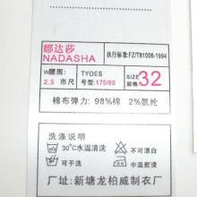 广州厂家供应大量优质服装领标布标主唛订做图片