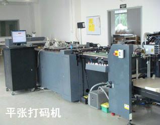 智山可变数据印刷科技有限公司