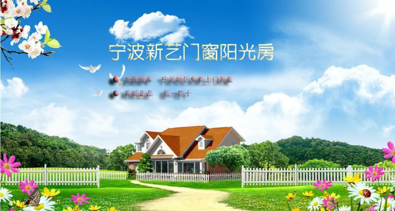 宁波新艺门窗阳光房