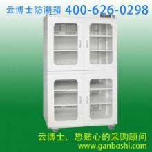 广东IC防潮柜干燥箱,选云博士最放心批发