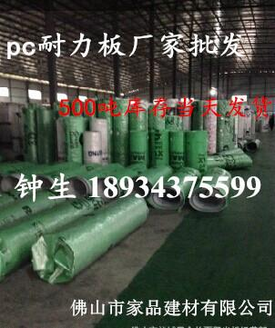 东莞pc耐力板厂家批发销售