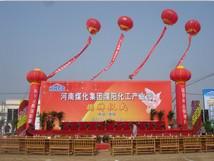 濮阳开业庆典