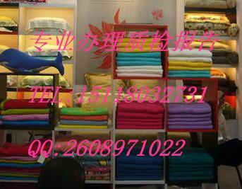 深圳专业办理天然纺织原料质检报告