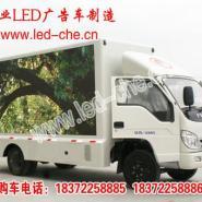 LED广告车价格平民化宣传方式灵活图片