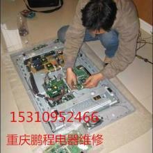 重庆南坪液晶电视售后维修,重庆液晶电视维修电话批发