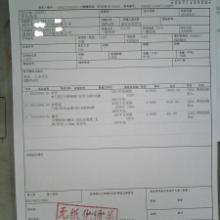 贴息单报价(广州.深圳)提供出口报关外贸贴息单