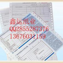 供应上海混凝土送货单印刷,上海混凝土送货单印刷价格图片