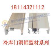 冷库门洞型材-制冷铝排管图片