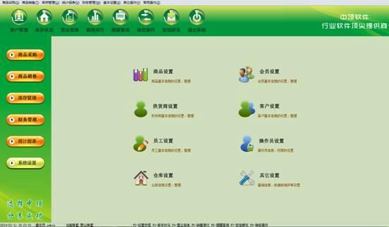 供应南昌中顶母婴用品管理软件v6.2