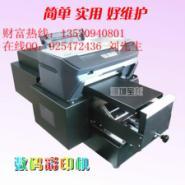 餐饮打印机万能数码彩印机皮革数图片