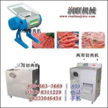 黑龙江小型电动切肉机器和电动家用切肉机器制造厂