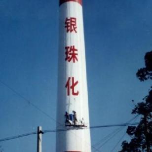 烟囱刷环保标志图片
