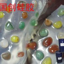供应AB双组耐烧透明树脂钻模具硅胶制作树脂钻专用液体硅胶图片