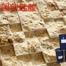 供应抗撕抗拉水泥制品模具硅胶