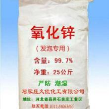 供应氧化锌发泡专用