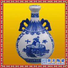 订做陶瓷酒瓶厂家