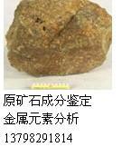 化验矿粉颗粒度 稀土氧化物化验铒元素含量检测图片