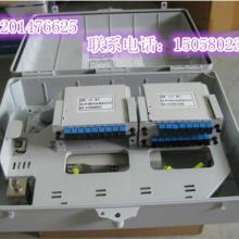 供应ABS材质24芯配线箱/光纤分纤箱