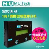 高速便携拷贝机 一拖一硬盘拷贝机 数码玩家备份仪器 MU拷贝机荐
