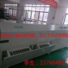 供应回流焊,节能省电型八温区回流焊MR-8800图片