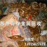 供应张家港废旧镀金上门回收_废旧镀金中国优质供货商